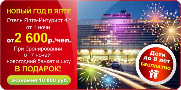Акции в отелях на новый год